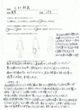 佐賀市にお住まいの毛利さん30代女性直筆メッセージ