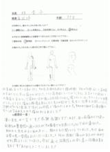 佐賀市にお住まいの林さん57歳女性直筆メッセージ