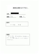 佐賀市鍋島のバスケット部16歳男性直筆メッセージ